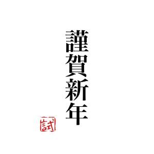 謹賀新年(二月末)(小島)(うわっ…私のあけおめ、遅すぎ…?)